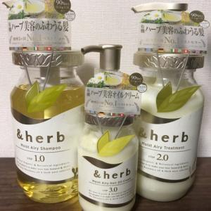 【&herb(アンドハーブ)】3点!