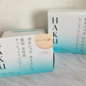 【HAKU】ボタニック サイエンス 薬用 美容液クッションコンパクト