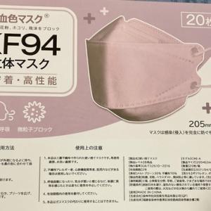 血色マスク KF94 立体マスク