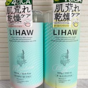【LIHAW(リハウ)】モイスチャーローション&オールインワンジェル