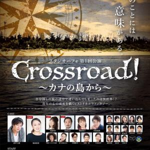 Crossroad 〜カナの島から。いよいよ明日。