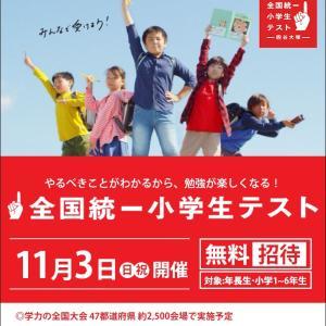 【四谷大塚】全国統一小学生テスト、申込受付開始!