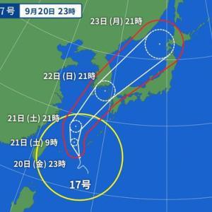 9/21(土)の予定について。♯台風17号