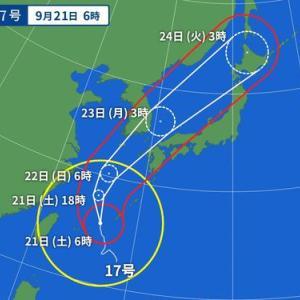 本日9/21(土)終日休講です。※台風17号関連