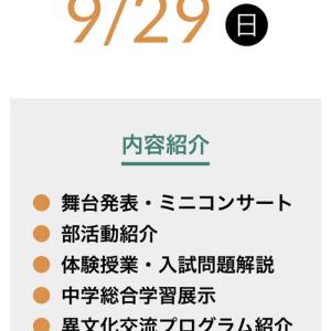 9/29(日)沖縄尚学オープンキャンパス