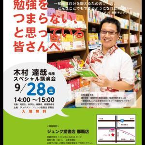 木村達也先生のセミナーレポート。