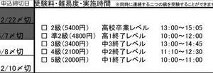 英検10/5土実施要綱