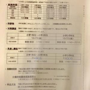 【四谷大塚主宰】全国統一小学生テスト☆対策講座のご案内。