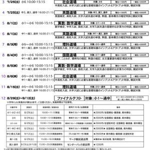 8/1土【算数道場小1〜小6】英語道場【中1〜高3過卒】