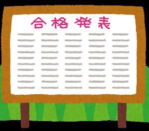 9/19土【小4•小5•小6•中3】月例テスト、県模試、プレ入試