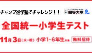 【四谷大塚主催】全国統一小学生テスト☆対策講座10/24土