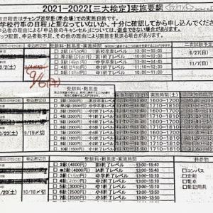 英検10/2土&英検対策講座
