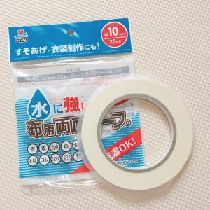 お洗濯OKな布用両面テープ【水に強い布用両面テープ 幅10mm】