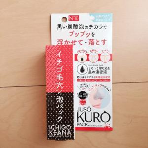 JUSO KURO PACK (ジュウソウ クロ パック)