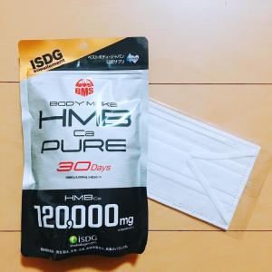 HMBピュア120000(420粒 30日分)