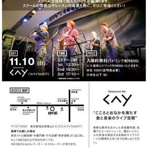 ノアミュージックスクールLive@表参道Cay本日です!