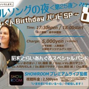 本日昭和とらいあんぐるライブ@渋谷nob+SHOWROOM配信ライブ