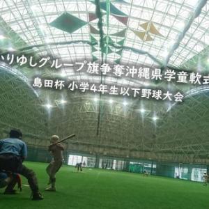 少年野球大会(島田杯)