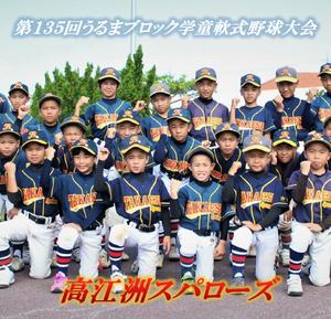 少年野球大会(うるまブロック)