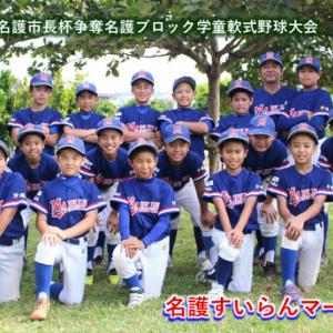 少年野球大会(名護ブロック)