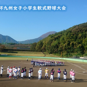九州大会(女子小学生)