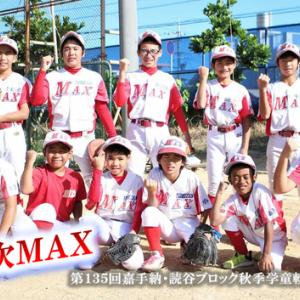 少年野球大会(嘉手納・読谷ブロック)