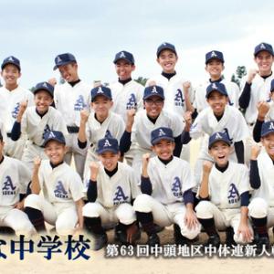 中学野球大会(中頭地区)