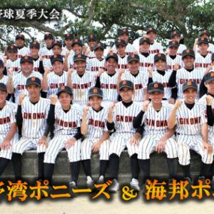 中学野球大会(ポニーリーグ)