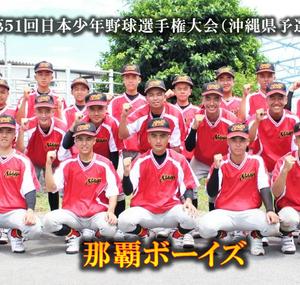 中学野球大会(ボーイズリーグ)