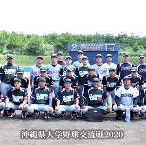 大学野球交流戦2020