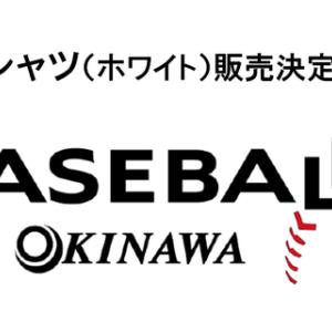 野球っ子応援会Tシャツ