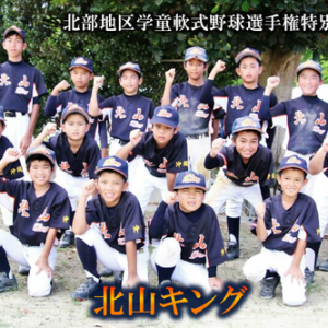 少年野球大会(北部北ブロック)