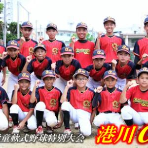 少年野球大会(浦添ブロック)