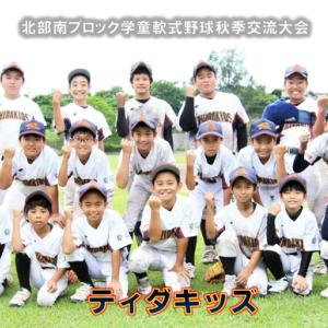 少年野球大会(北部南ブロック)