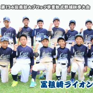 少年野球大会(南部Aブロック)