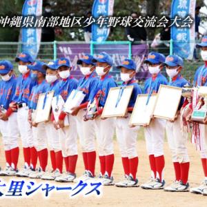 少年野球(南部地区)