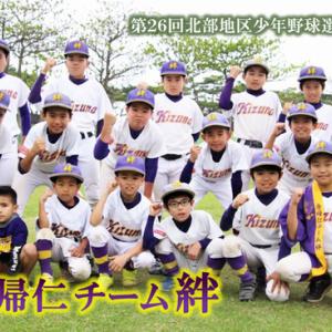 少年野球大会(北部選手権)