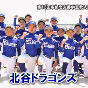 少年野球大会(中部北支部)