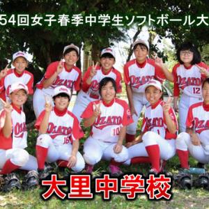中学ソフトボール大会