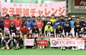 女子野球チャレンジ2021