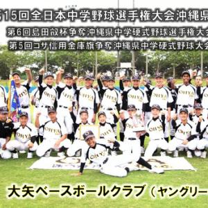 中学野球大会(硬式)