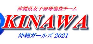 沖縄ガールズ2021