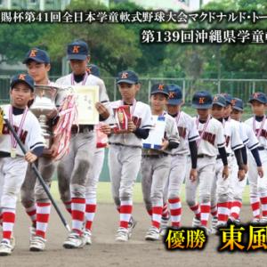少年野球大会(県大会)
