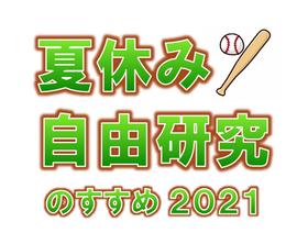野球で自由研究!