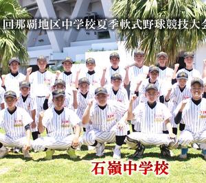中学野球大会(那覇地区)