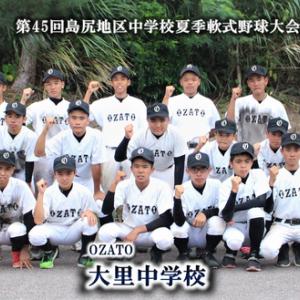 中学野球大会(島尻地区)