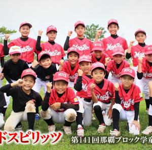 少年野球大会(那覇ブロック)