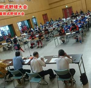 県大会組合せ(学童)