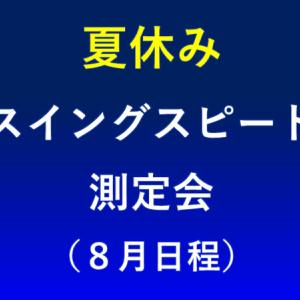 スイングスピード(8月日程)
