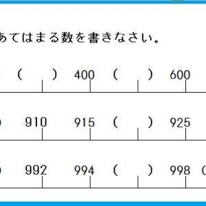 2年算数 「(  )にあてはまる数」-数直線を作成